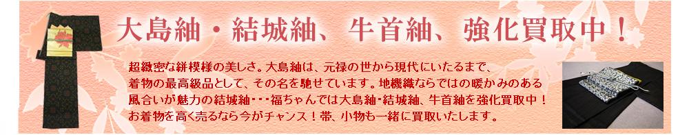 本場大島紬・結城紬・牛首紬買取いたします