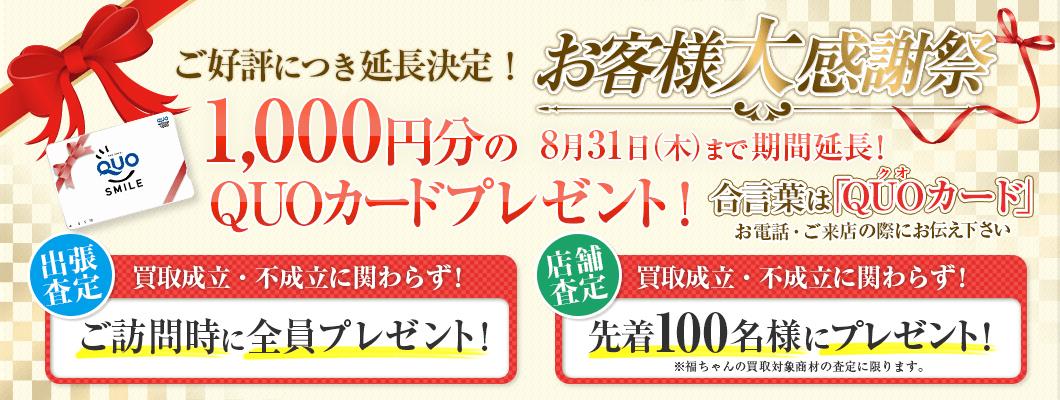 出張買取ご利用でQuoカード1000円分プレゼント